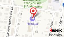 Гостиница Наташа на карте