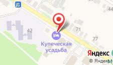 Гостиничный комплекс Купеческая Усадьба на карте