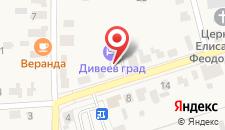 Гостевой дом Дивеев Град на карте