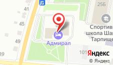 Гостиница Адмирал на карте