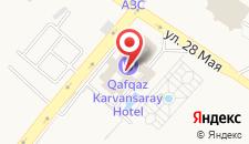 Отель Qafqaz Karvansaray на карте
