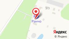 Гостиничный комплекс Ранчо на карте