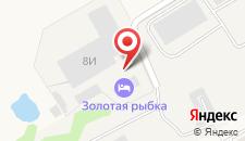Гостинично-оздоровительный комплекс Золотая Рыбка на карте