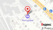 Гостиница Антураж на карте
