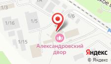 Отель Александровский двор на карте