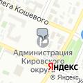 Территориальная избирательная комиссия по Кировскому административному округу г. Омска