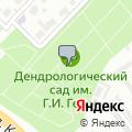 Областной дендрологический сад им. Г.И. Гензе