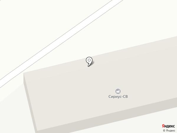 Сириус-СВ на карте
