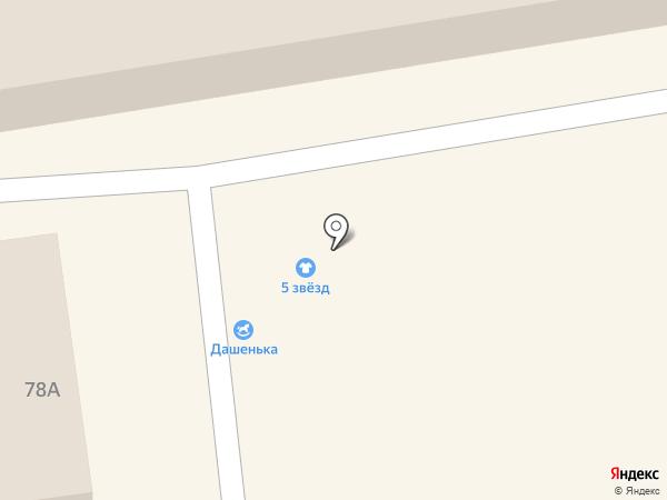 Дашенька на карте