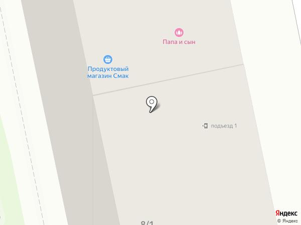 Папа+Сын на карте