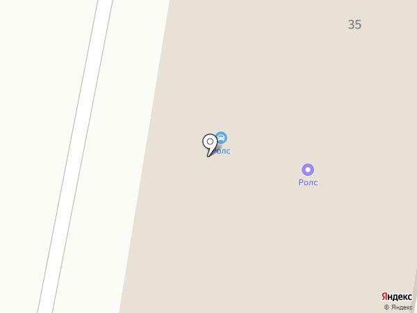 РОЛС АВТОСЕРВИС на карте