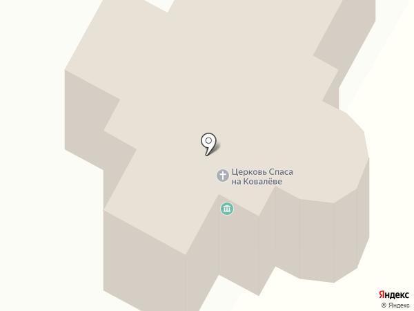 Церковь Спаса Преображения на Ковалеве на карте