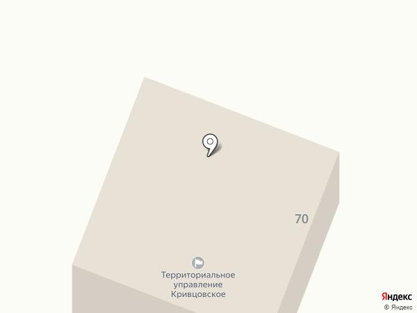 Администрация сельского поселения Кривцовское на карте
