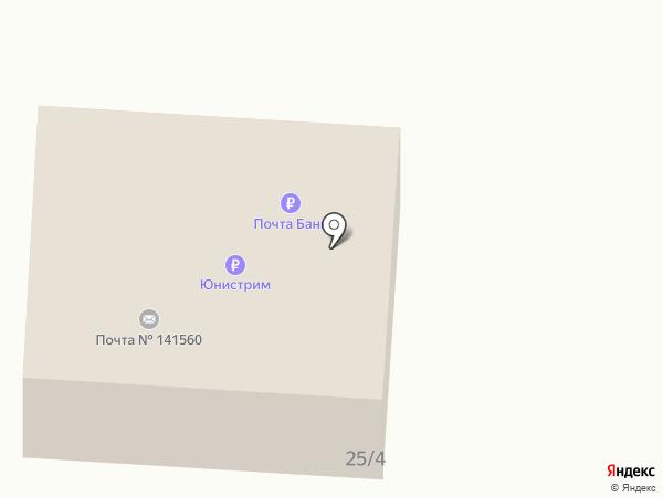 Почтовое отделение №141560 на карте