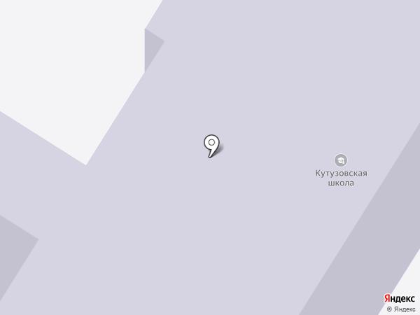 Кутузовская средняя общеобразовательная школа на карте