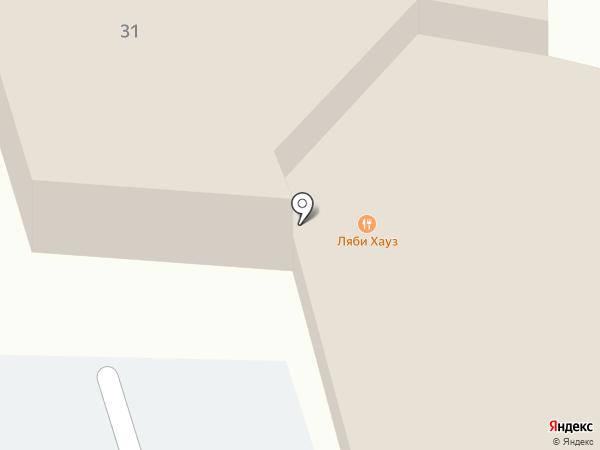 ЛябиХауз на карте