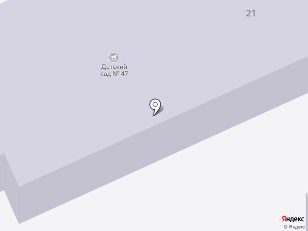 Детский сад №47 на карте