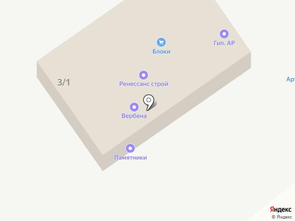 Столовая на карте