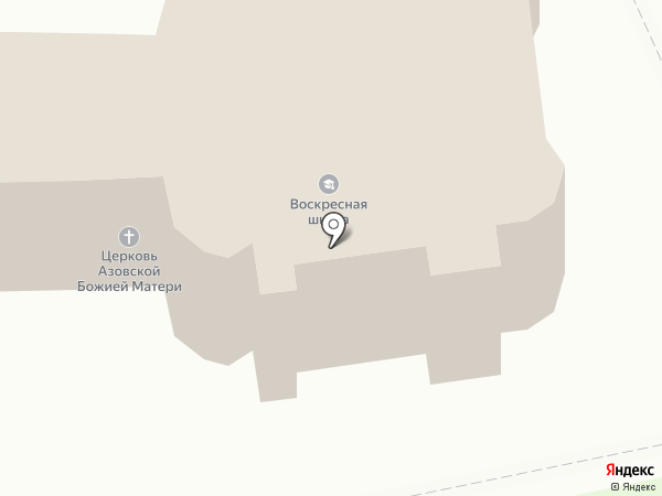 Храм Азовской иконы Божией Матери на карте