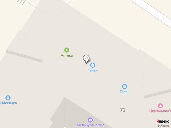 Армавирская межрайонная аптечная база на карте