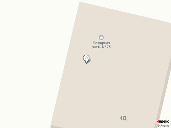 Пожарная часть №76 на карте