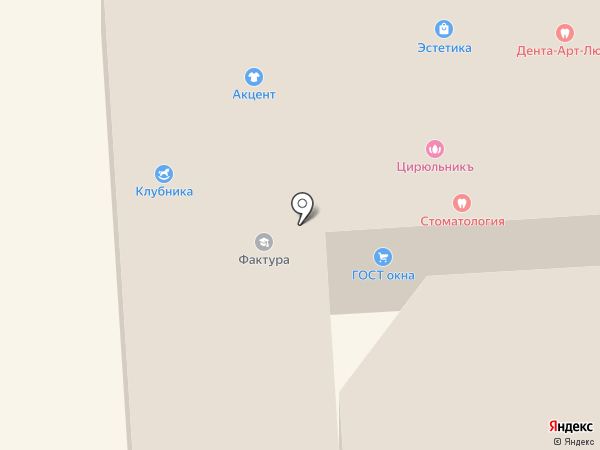 Дента-Арт-Люкс на карте
