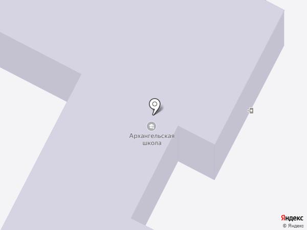 Архангельская средняя школа им. И.А. Гончарова на карте