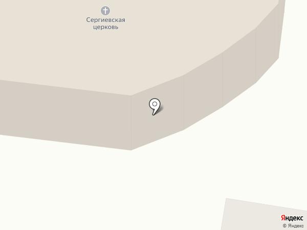 Храм во имя преподобного Сергия Радонежского на карте
