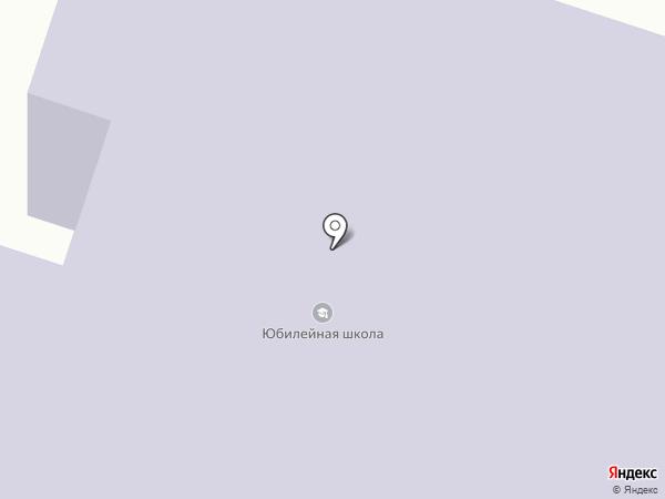 Юбилейная средняя общеобразовательная школа на карте