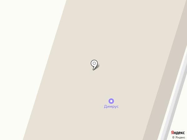 Димрус на карте