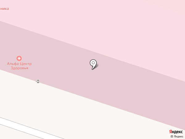 Альфа-Центр Здоровья на карте