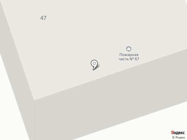 Пожарная часть №67 на карте