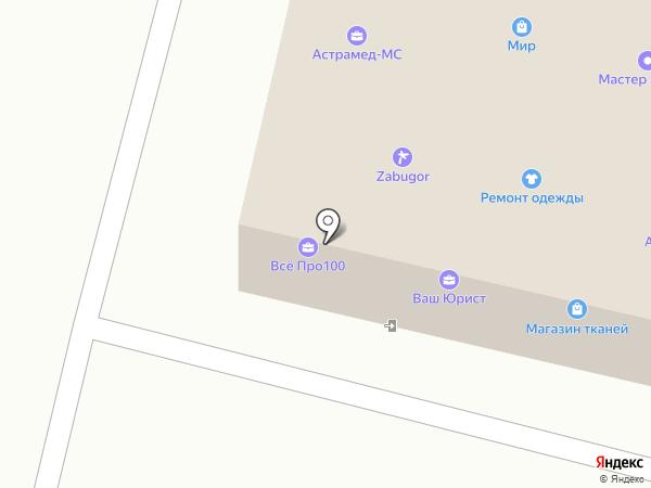 АСТРАМЕД-МС на карте