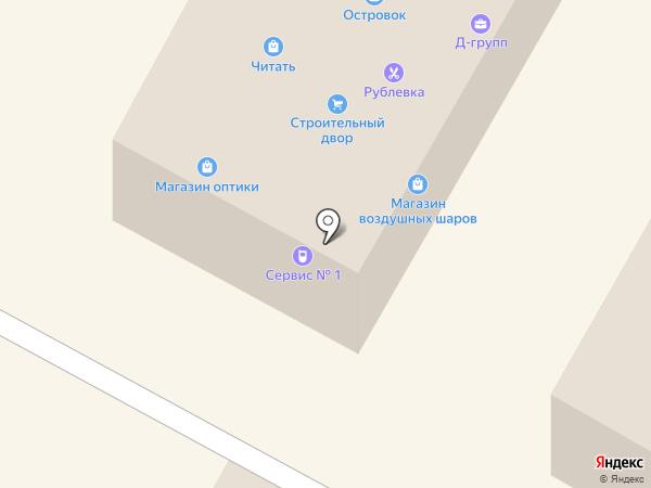Сервис №1 на карте