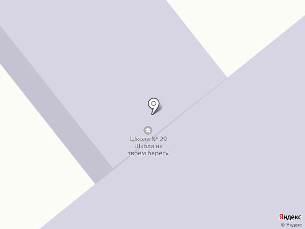 Основная общеобразовательная школа №29 на карте
