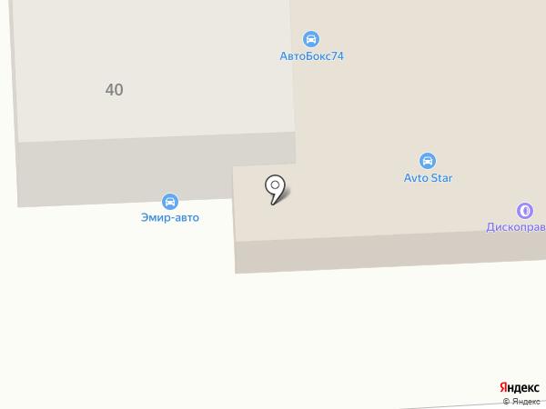 АВТОБОКС74 на карте