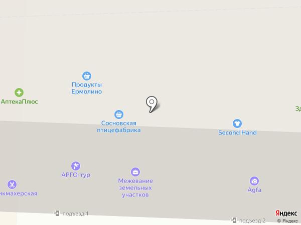 Second hand на карте
