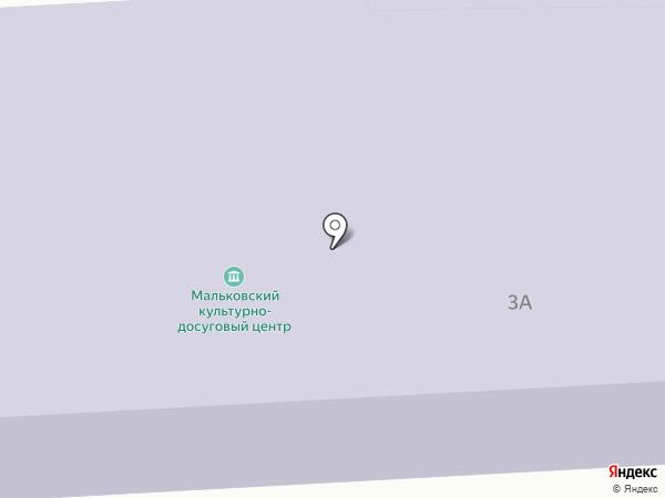Мальковский культурно-досуговый центр на карте