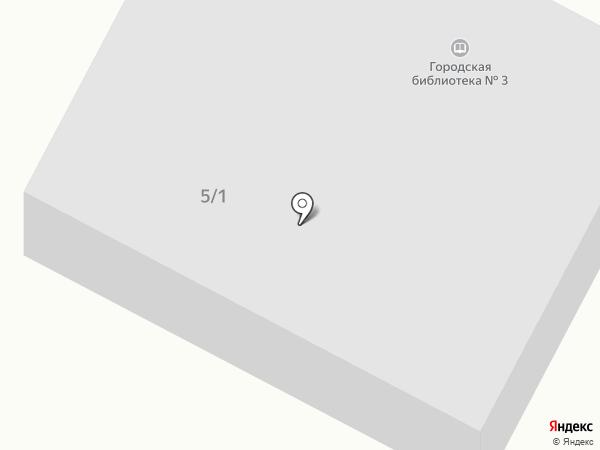 Городская библиотека №3 на карте