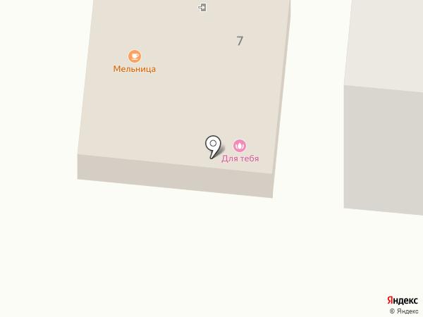 Для тебя на карте