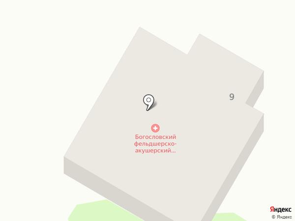Богословский фельдшерско-акушерский пункт на карте
