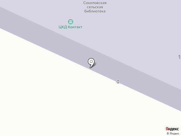 Соколовская сельская библиотека на карте