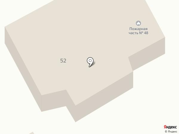 Пожарная часть №48 на карте
