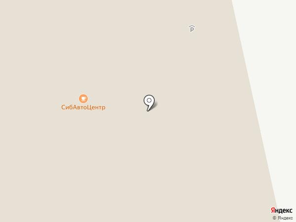 СибАвтоЦентр на карте