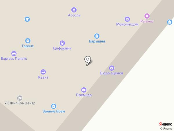 Магазин одежды и обуви на ул. Ленинского Комсомола на карте