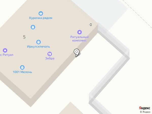 Ритуальный комплекс на карте Ангарска