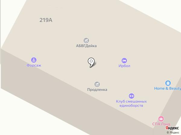 Home & Beauty на карте Иркутска