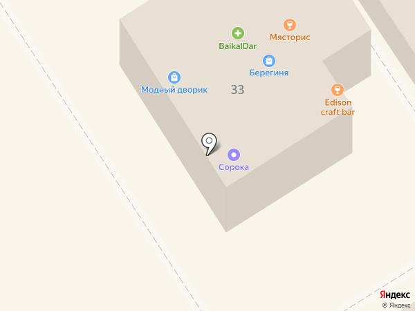 Папа Джобс на карте Иркутска