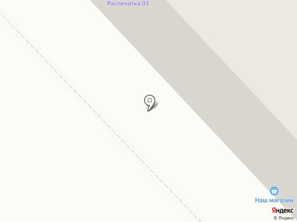 Наш магазин на карте Улан-Удэ