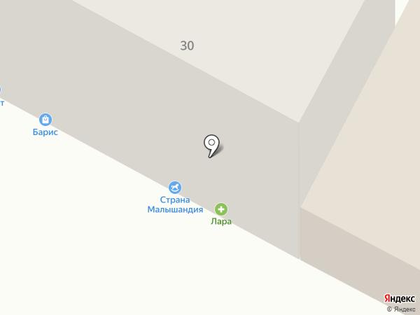 Pizza Bar на карте Улан-Удэ